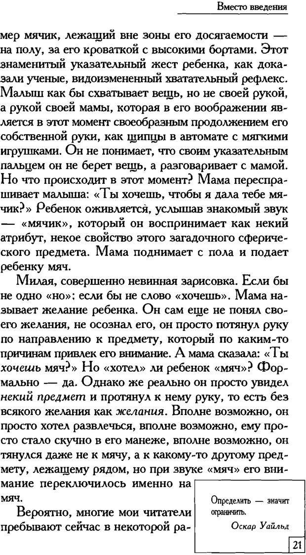 PDF. Счастье вашего ребенка. Курпатов А. В. Страница 20. Читать онлайн