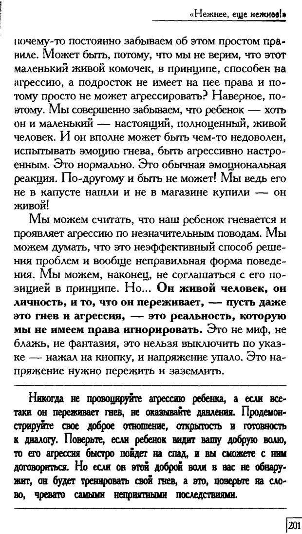 PDF. Счастье вашего ребенка. Курпатов А. В. Страница 200. Читать онлайн