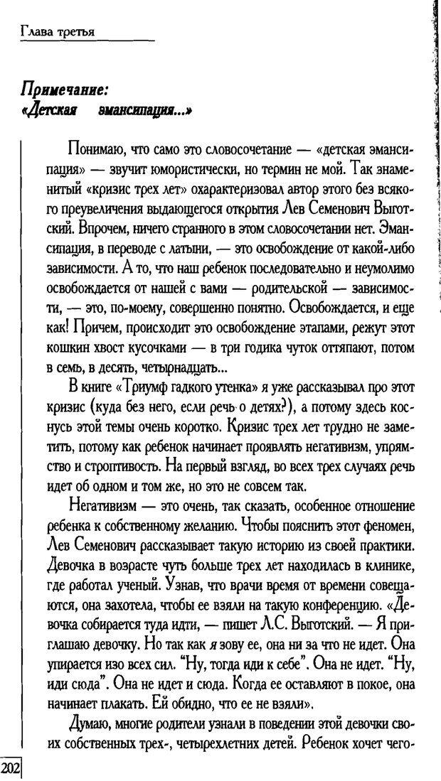 PDF. Счастье вашего ребенка. Курпатов А. В. Страница 201. Читать онлайн