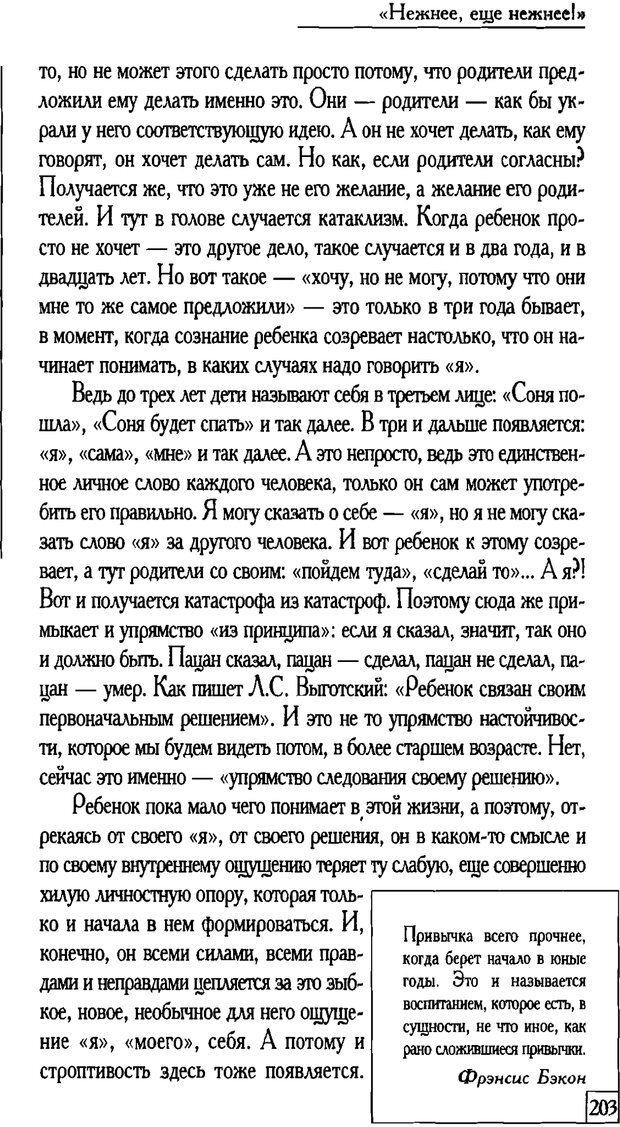 PDF. Счастье вашего ребенка. Курпатов А. В. Страница 202. Читать онлайн