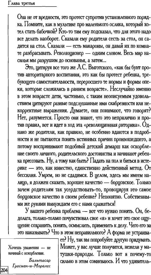 PDF. Счастье вашего ребенка. Курпатов А. В. Страница 203. Читать онлайн