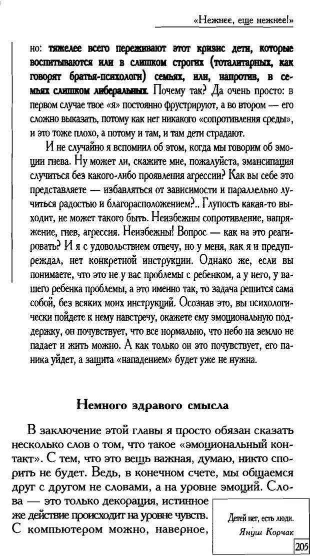 PDF. Счастье вашего ребенка. Курпатов А. В. Страница 204. Читать онлайн