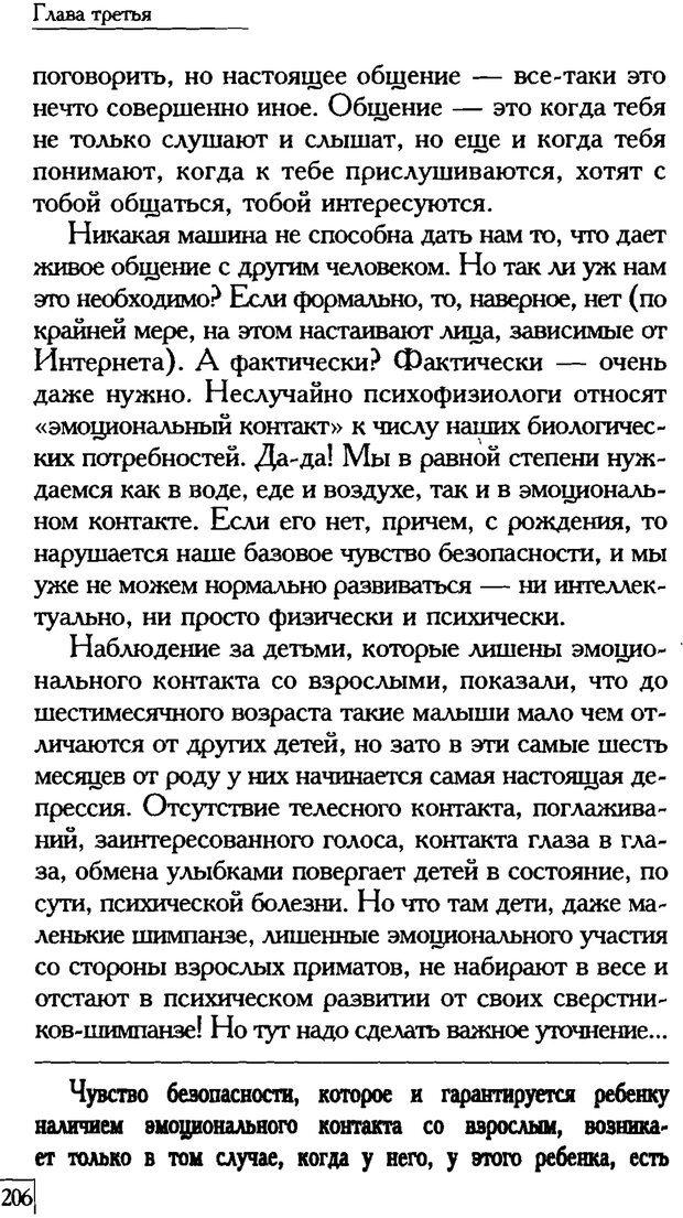 PDF. Счастье вашего ребенка. Курпатов А. В. Страница 205. Читать онлайн