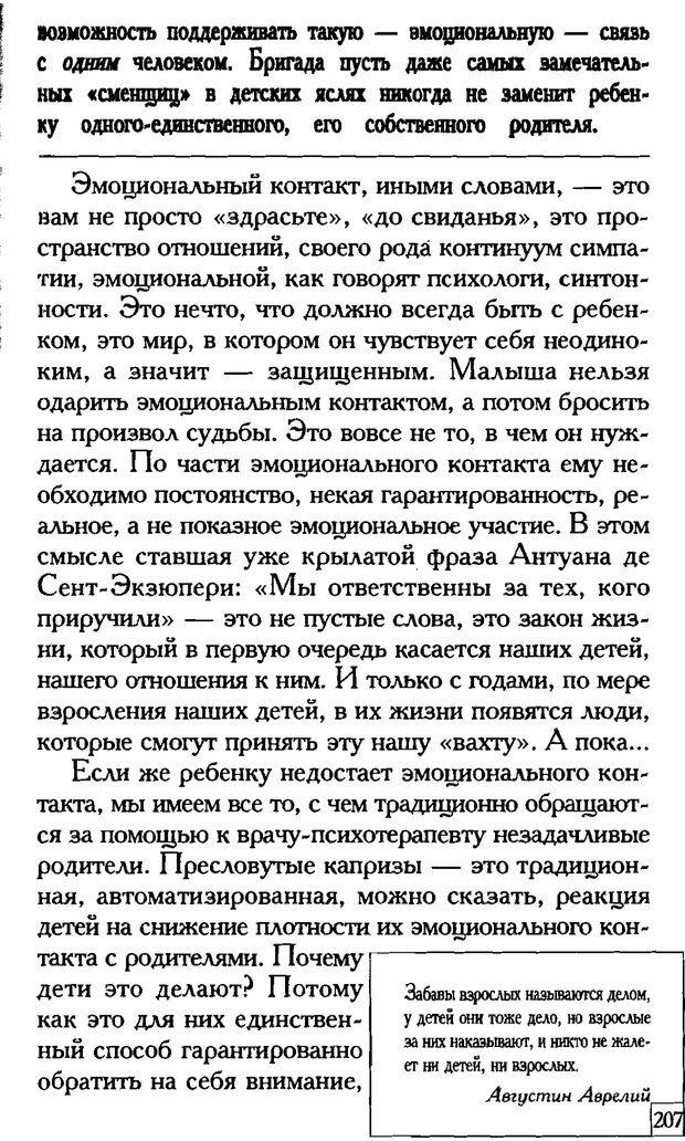 PDF. Счастье вашего ребенка. Курпатов А. В. Страница 206. Читать онлайн