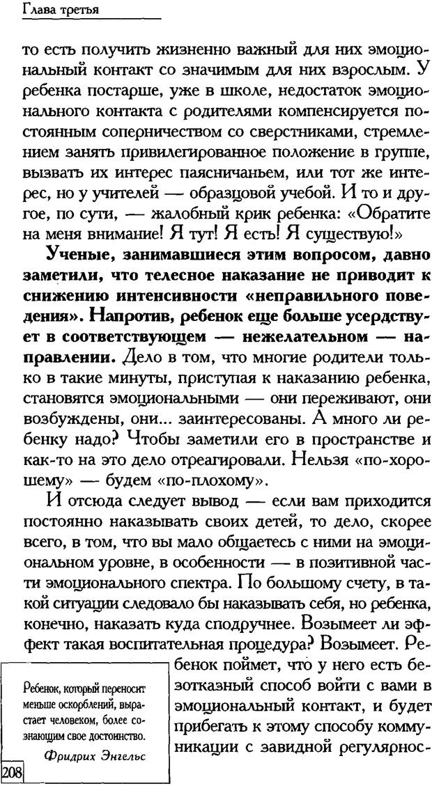 PDF. Счастье вашего ребенка. Курпатов А. В. Страница 207. Читать онлайн