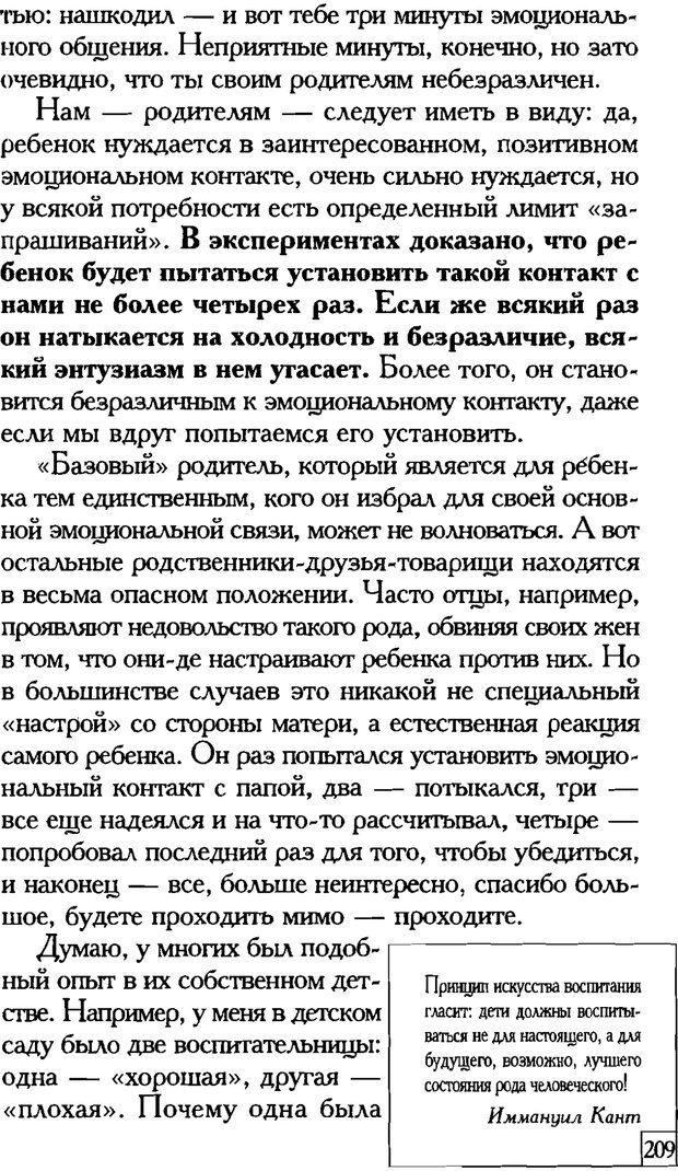 PDF. Счастье вашего ребенка. Курпатов А. В. Страница 208. Читать онлайн