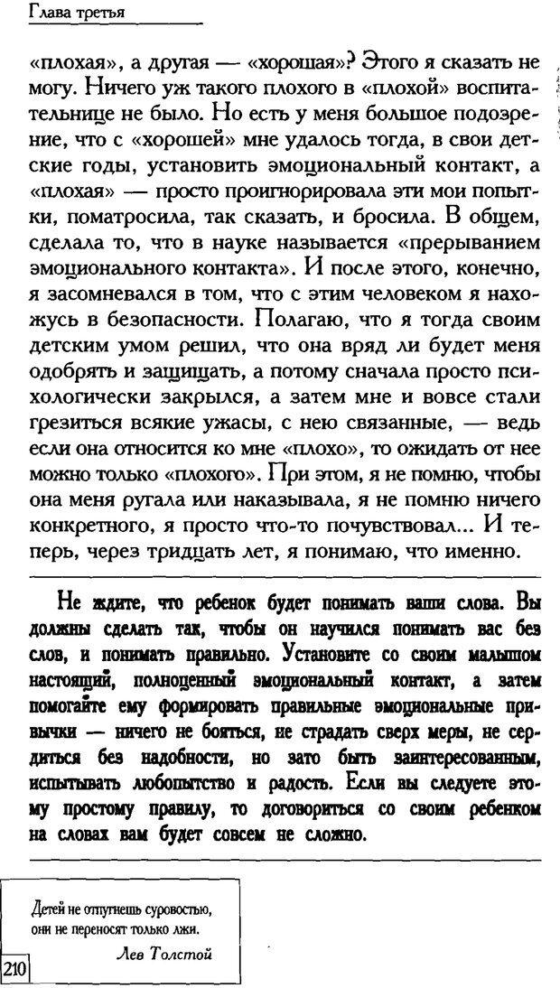 PDF. Счастье вашего ребенка. Курпатов А. В. Страница 209. Читать онлайн