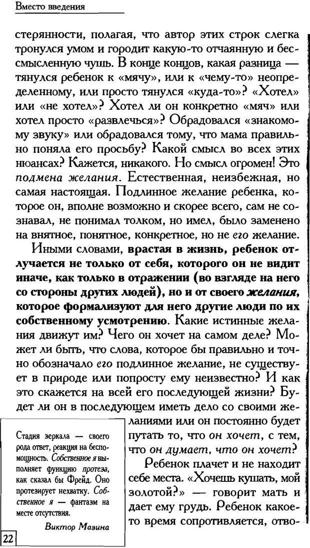 PDF. Счастье вашего ребенка. Курпатов А. В. Страница 21. Читать онлайн