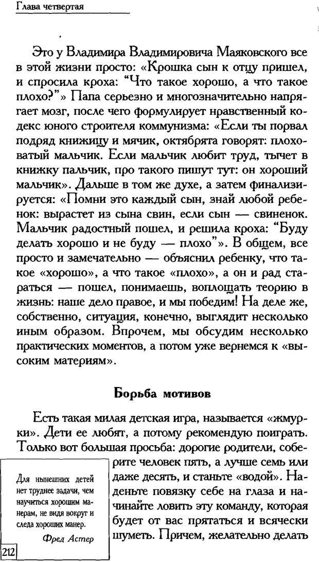 PDF. Счастье вашего ребенка. Курпатов А. В. Страница 211. Читать онлайн