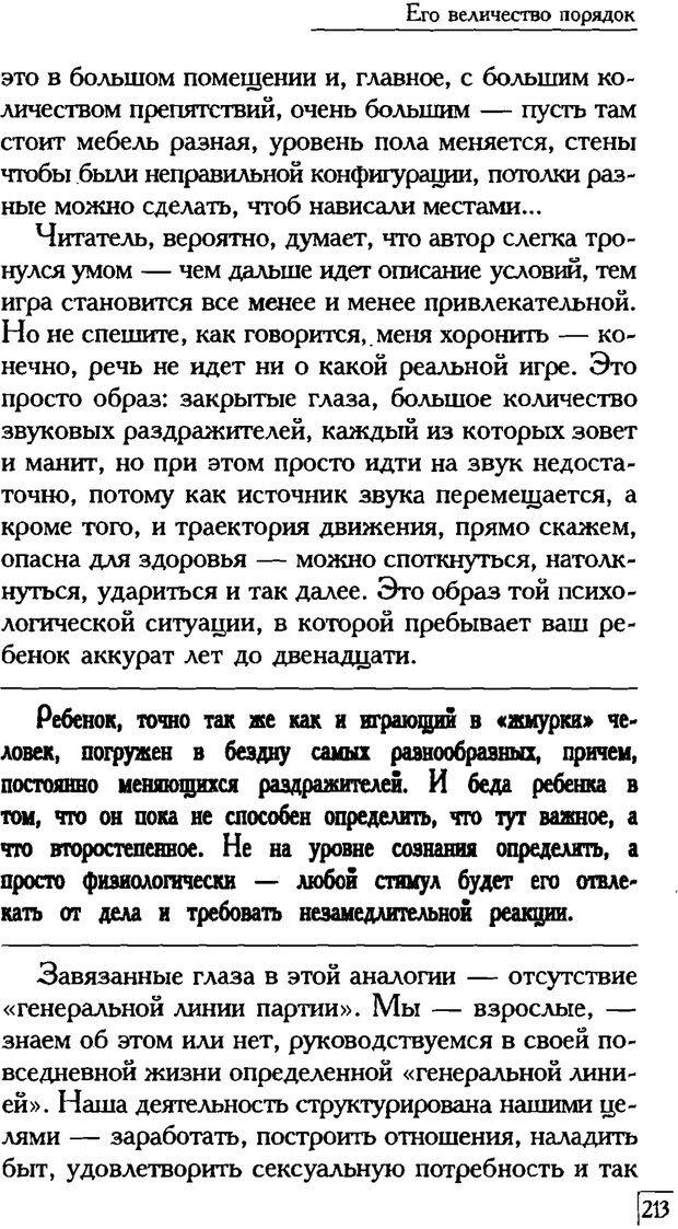 PDF. Счастье вашего ребенка. Курпатов А. В. Страница 212. Читать онлайн