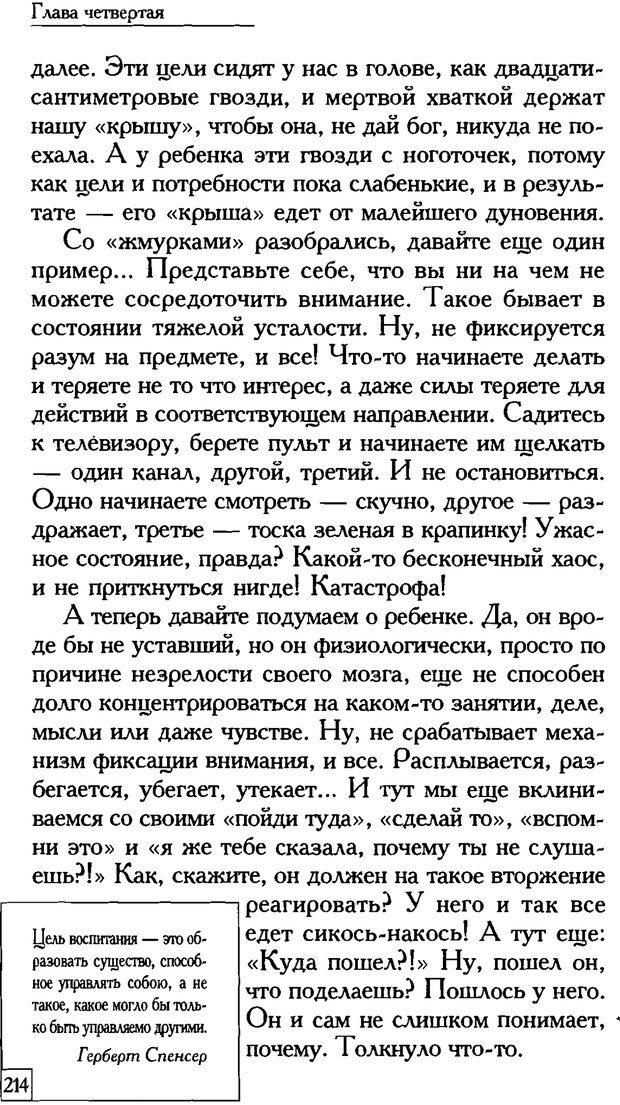 PDF. Счастье вашего ребенка. Курпатов А. В. Страница 213. Читать онлайн