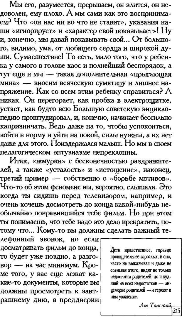 PDF. Счастье вашего ребенка. Курпатов А. В. Страница 214. Читать онлайн