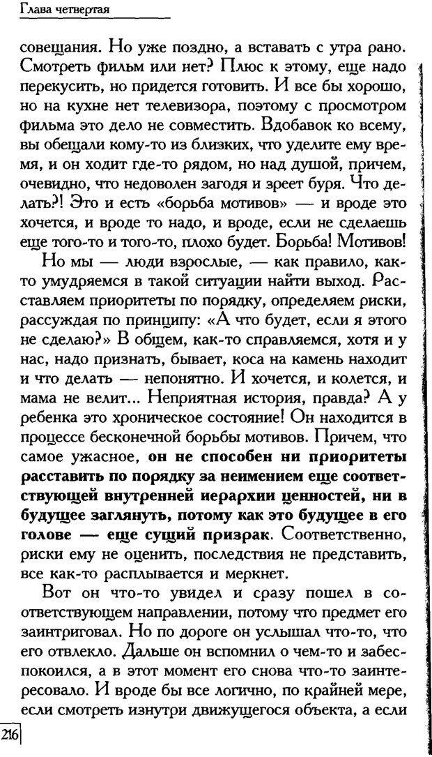 PDF. Счастье вашего ребенка. Курпатов А. В. Страница 215. Читать онлайн