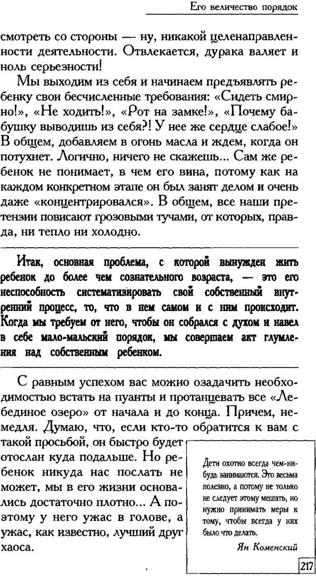 PDF. Счастье вашего ребенка. Курпатов А. В. Страница 216. Читать онлайн