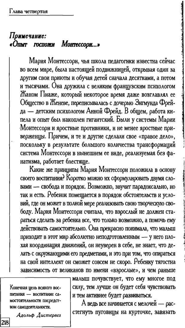 PDF. Счастье вашего ребенка. Курпатов А. В. Страница 217. Читать онлайн
