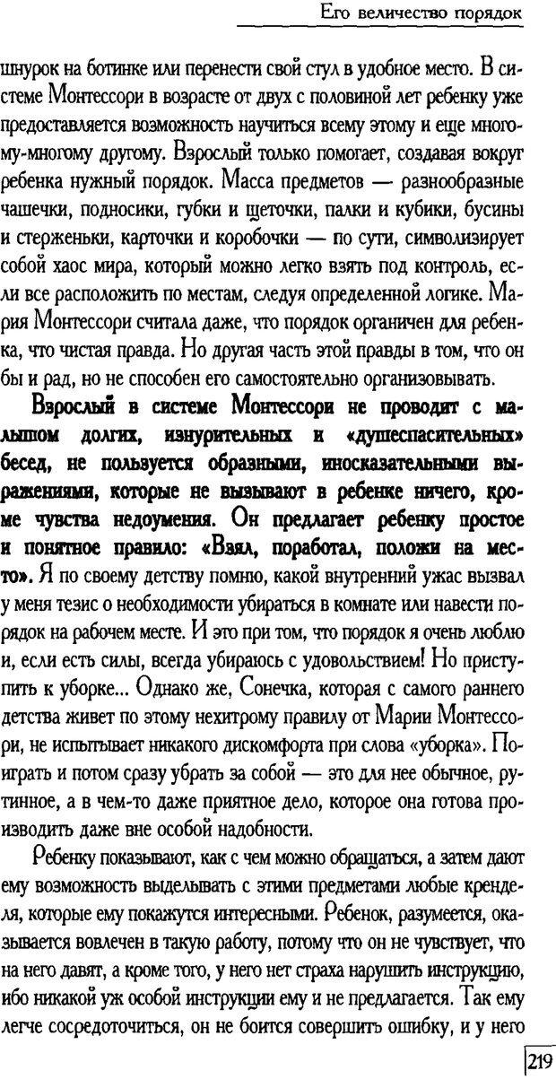 PDF. Счастье вашего ребенка. Курпатов А. В. Страница 218. Читать онлайн