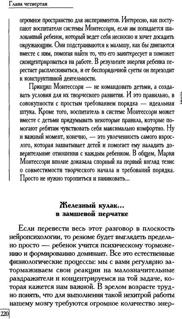 PDF. Счастье вашего ребенка. Курпатов А. В. Страница 219. Читать онлайн