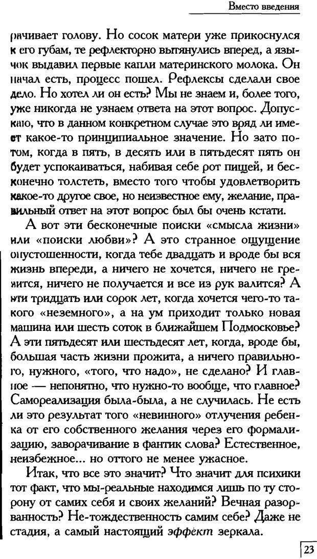 PDF. Счастье вашего ребенка. Курпатов А. В. Страница 22. Читать онлайн