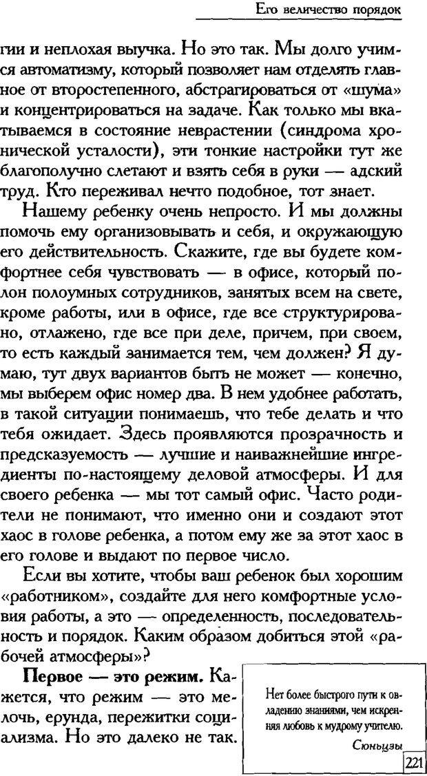 PDF. Счастье вашего ребенка. Курпатов А. В. Страница 220. Читать онлайн