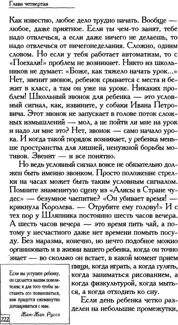 PDF. Счастье вашего ребенка. Курпатов А. В. Страница 221. Читать онлайн