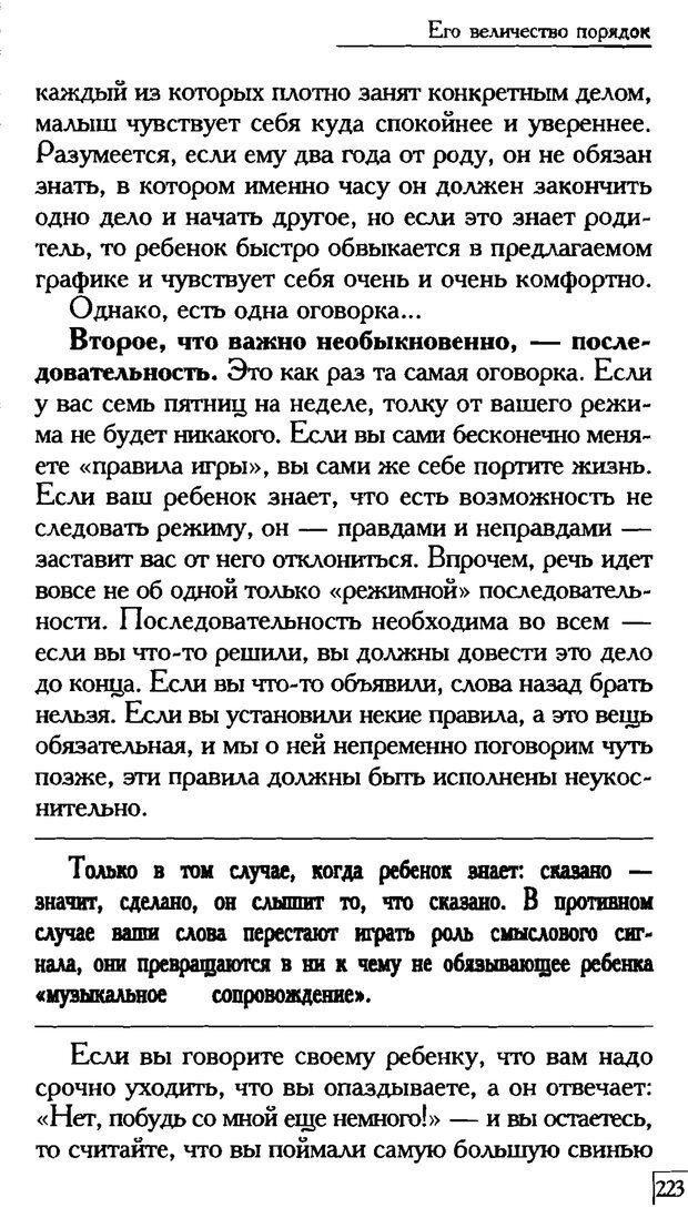 PDF. Счастье вашего ребенка. Курпатов А. В. Страница 222. Читать онлайн