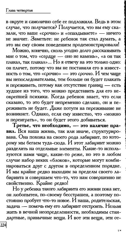 PDF. Счастье вашего ребенка. Курпатов А. В. Страница 223. Читать онлайн
