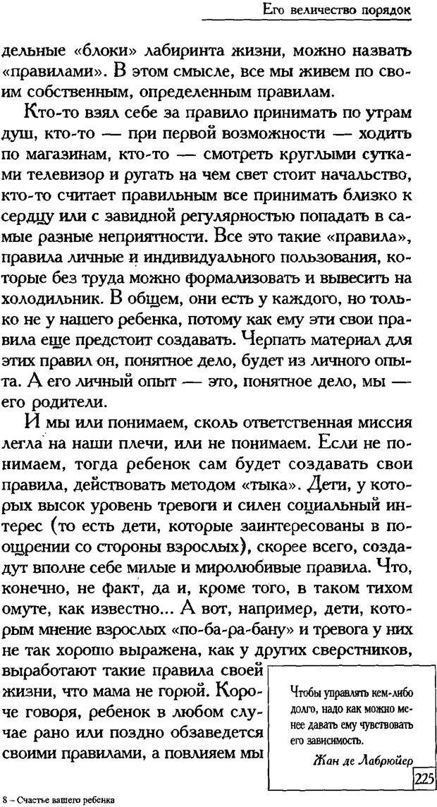 PDF. Счастье вашего ребенка. Курпатов А. В. Страница 224. Читать онлайн