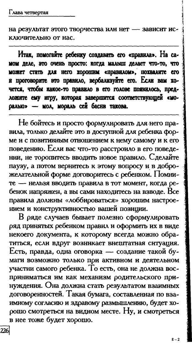 PDF. Счастье вашего ребенка. Курпатов А. В. Страница 225. Читать онлайн