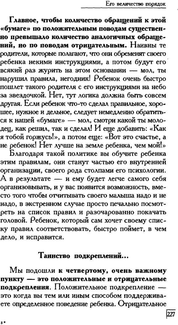 PDF. Счастье вашего ребенка. Курпатов А. В. Страница 226. Читать онлайн