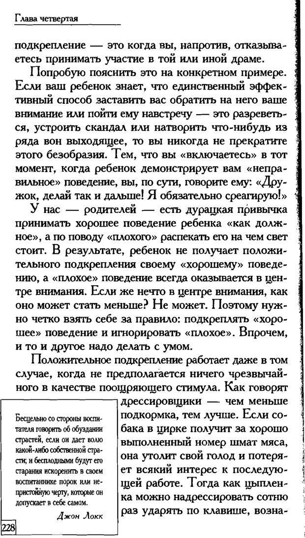 PDF. Счастье вашего ребенка. Курпатов А. В. Страница 227. Читать онлайн