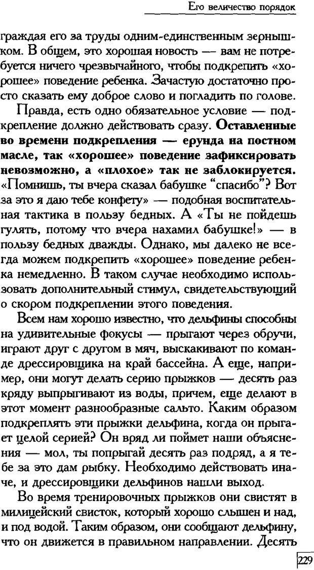 PDF. Счастье вашего ребенка. Курпатов А. В. Страница 228. Читать онлайн