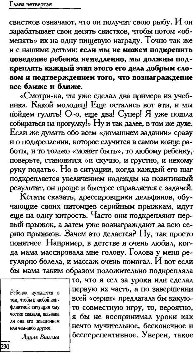 PDF. Счастье вашего ребенка. Курпатов А. В. Страница 229. Читать онлайн