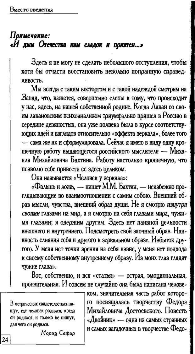 PDF. Счастье вашего ребенка. Курпатов А. В. Страница 23. Читать онлайн