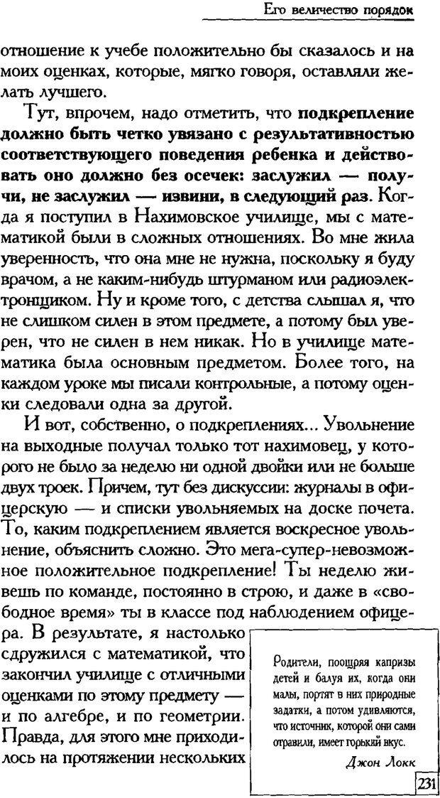 PDF. Счастье вашего ребенка. Курпатов А. В. Страница 230. Читать онлайн