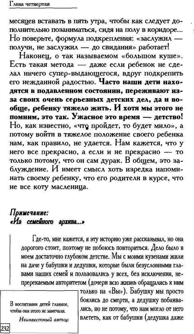 PDF. Счастье вашего ребенка. Курпатов А. В. Страница 231. Читать онлайн