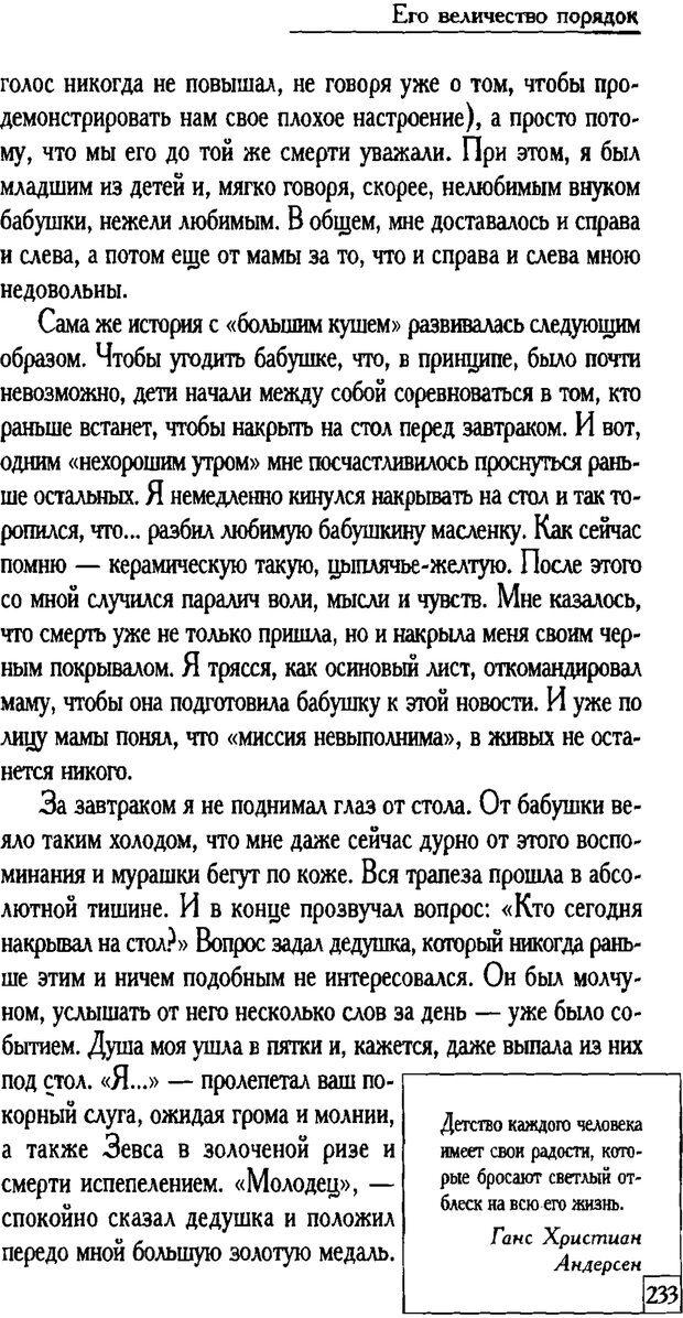 PDF. Счастье вашего ребенка. Курпатов А. В. Страница 232. Читать онлайн