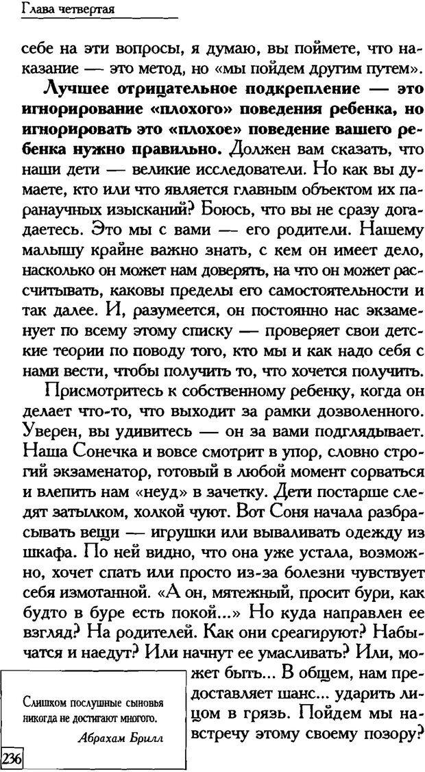 PDF. Счастье вашего ребенка. Курпатов А. В. Страница 235. Читать онлайн