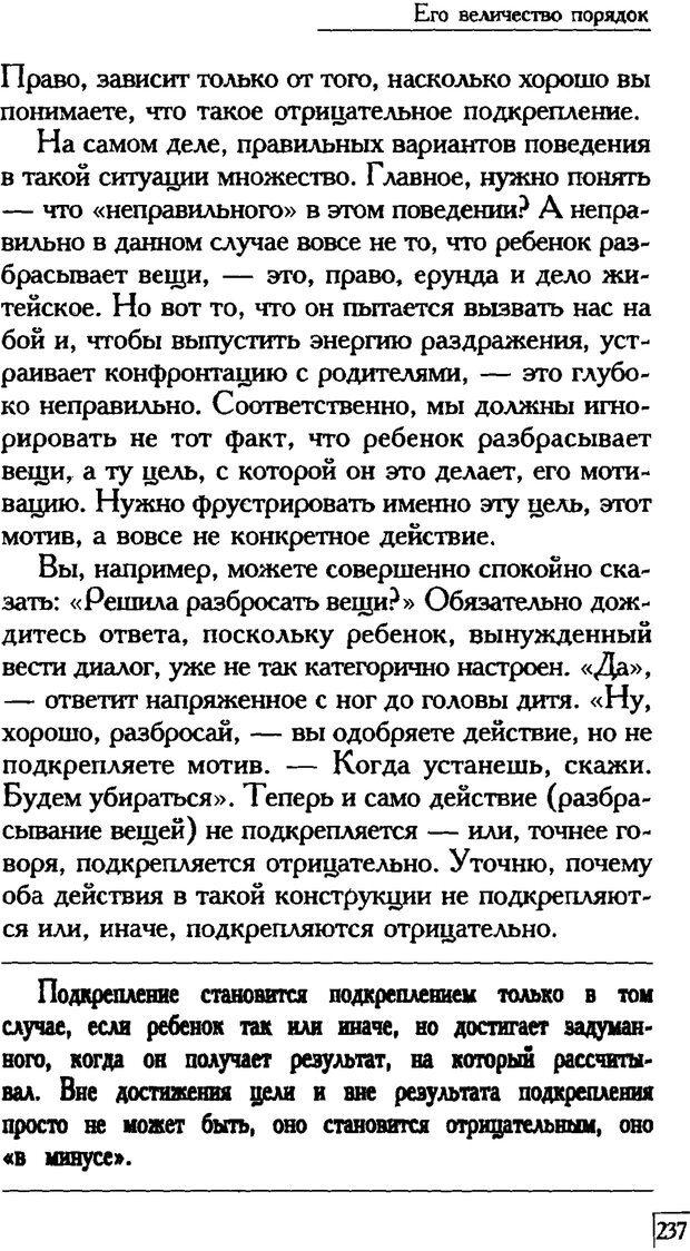 PDF. Счастье вашего ребенка. Курпатов А. В. Страница 236. Читать онлайн