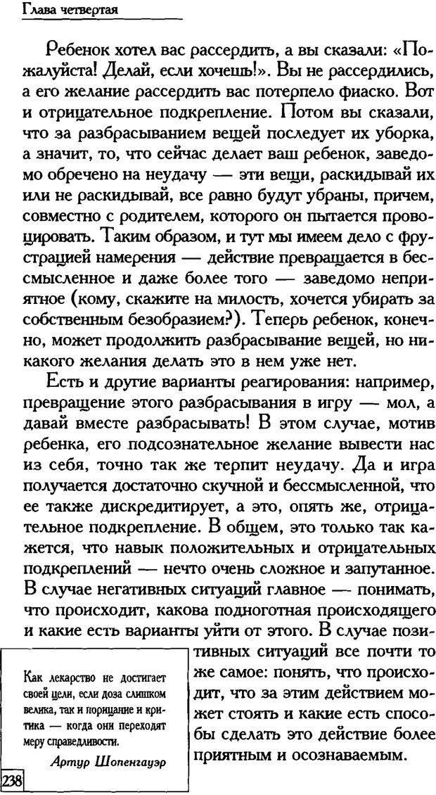 PDF. Счастье вашего ребенка. Курпатов А. В. Страница 237. Читать онлайн