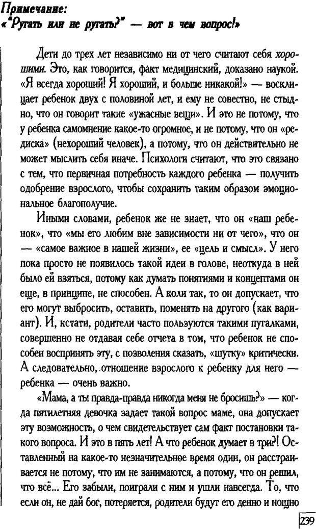 PDF. Счастье вашего ребенка. Курпатов А. В. Страница 238. Читать онлайн