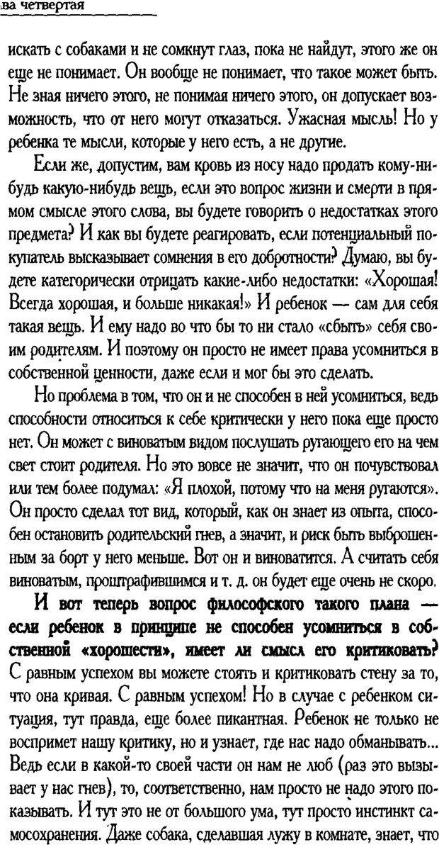 PDF. Счастье вашего ребенка. Курпатов А. В. Страница 239. Читать онлайн