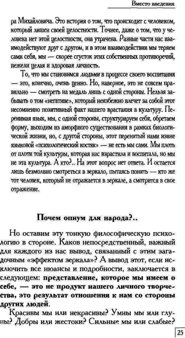 PDF. Счастье вашего ребенка. Курпатов А. В. Страница 24. Читать онлайн