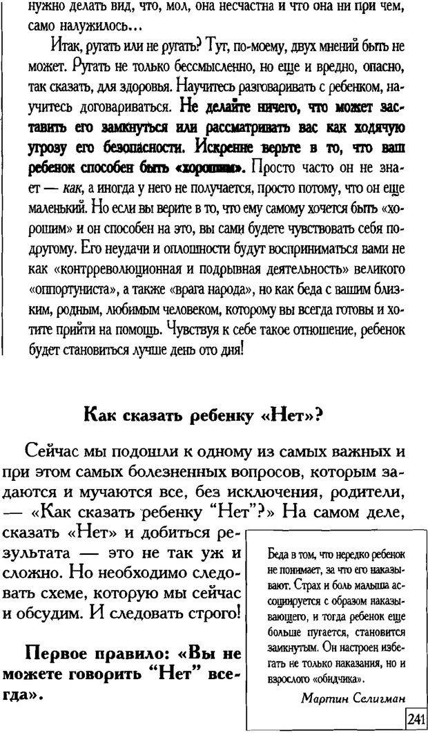 PDF. Счастье вашего ребенка. Курпатов А. В. Страница 240. Читать онлайн