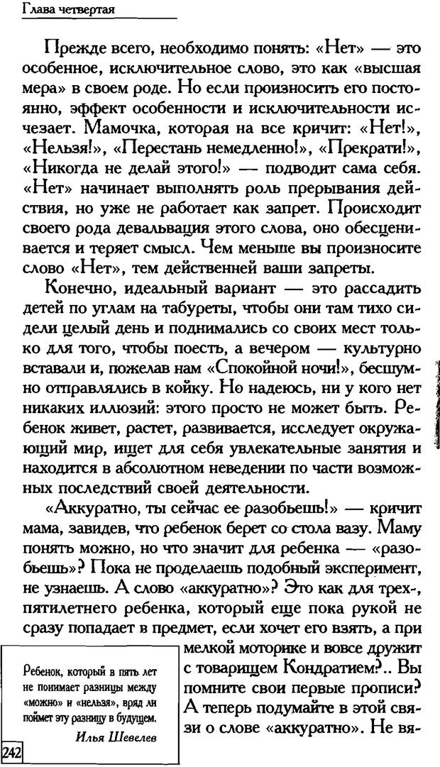 PDF. Счастье вашего ребенка. Курпатов А. В. Страница 241. Читать онлайн