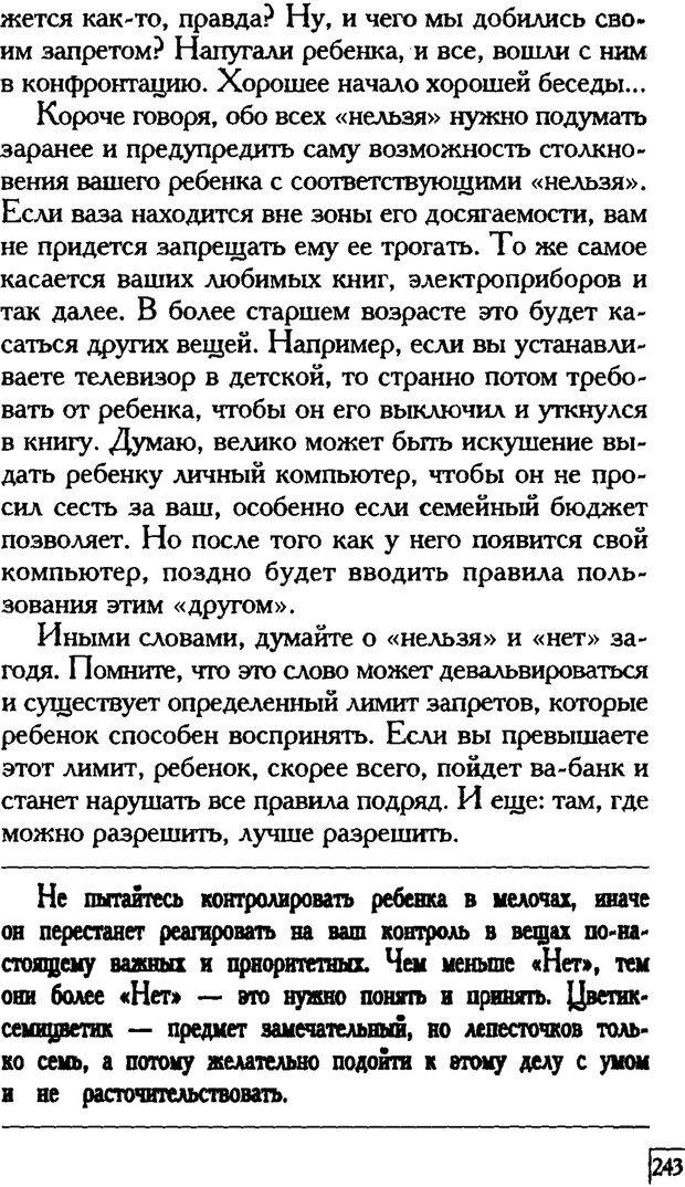 PDF. Счастье вашего ребенка. Курпатов А. В. Страница 242. Читать онлайн