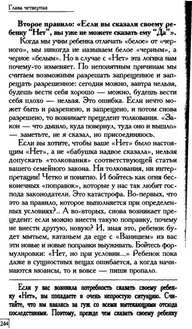 PDF. Счастье вашего ребенка. Курпатов А. В. Страница 243. Читать онлайн
