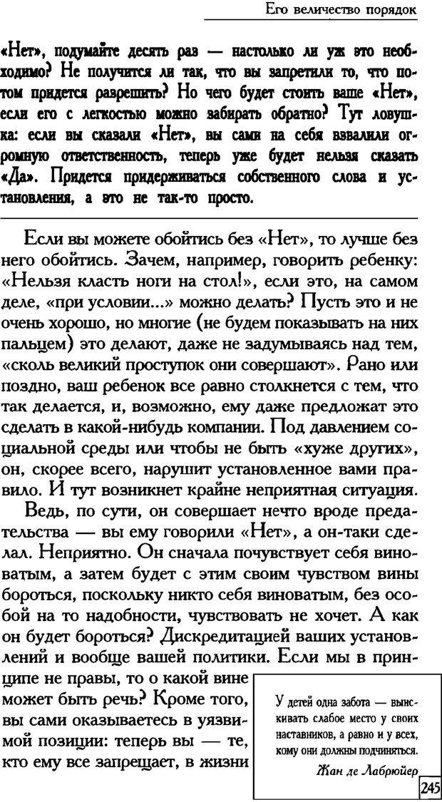 PDF. Счастье вашего ребенка. Курпатов А. В. Страница 244. Читать онлайн