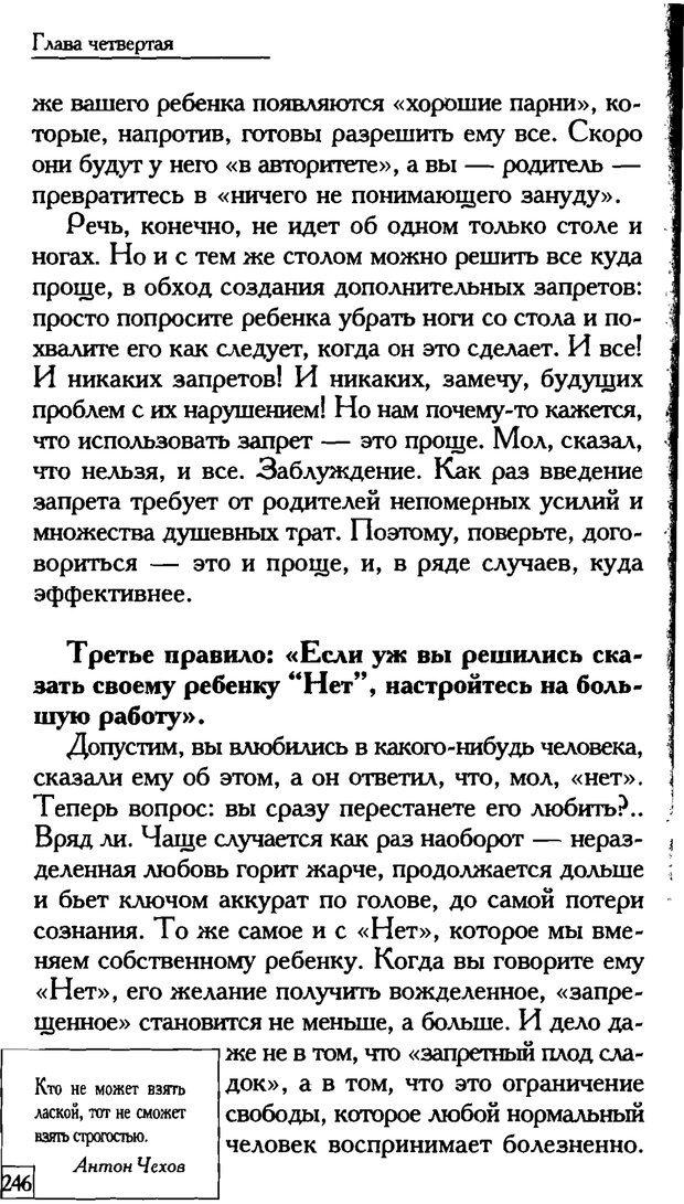 PDF. Счастье вашего ребенка. Курпатов А. В. Страница 245. Читать онлайн