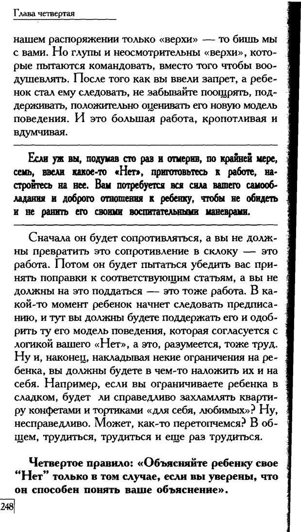 PDF. Счастье вашего ребенка. Курпатов А. В. Страница 247. Читать онлайн