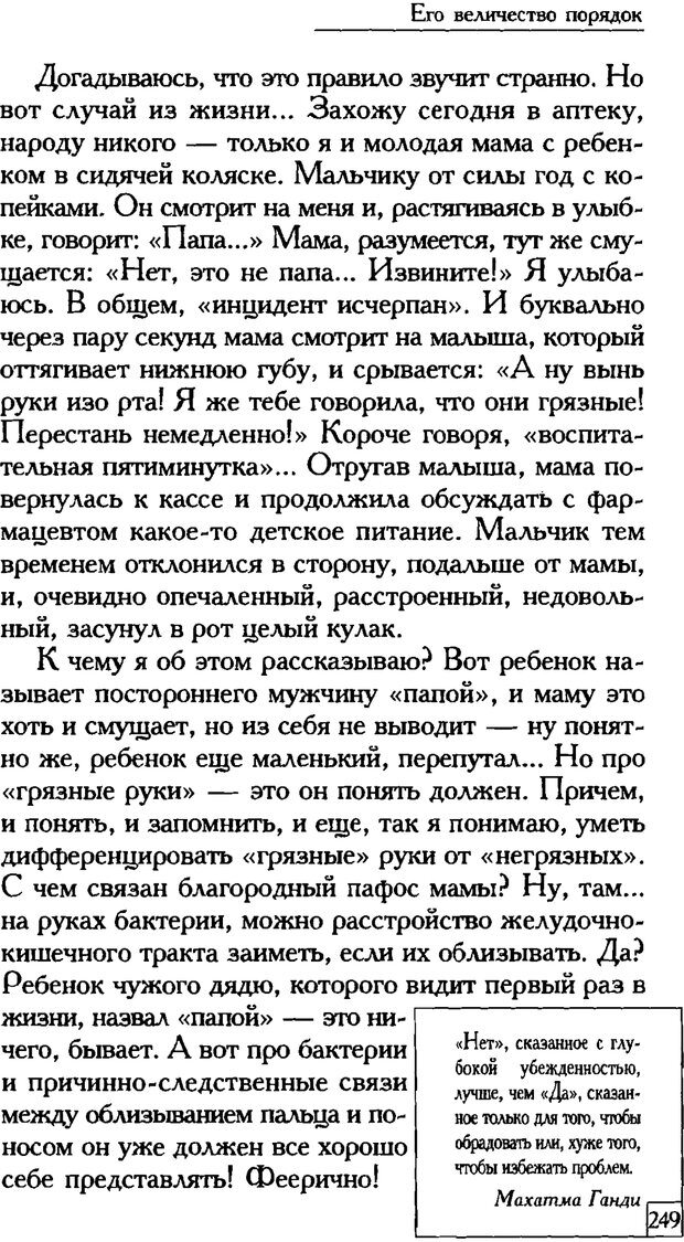 PDF. Счастье вашего ребенка. Курпатов А. В. Страница 248. Читать онлайн